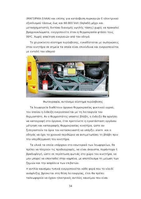 «Εκδήλωση πυρκαγιάς σε μέσο μαζικής μεταφοράς και μέθοδοι αποτροπής» 1ekdilosi fotias MMM 34