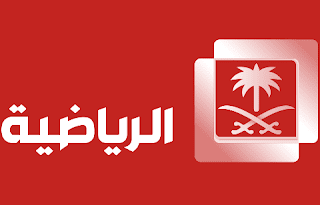 مشاهدة القناة السعودية الرياضية 1 الاولي اونلاين