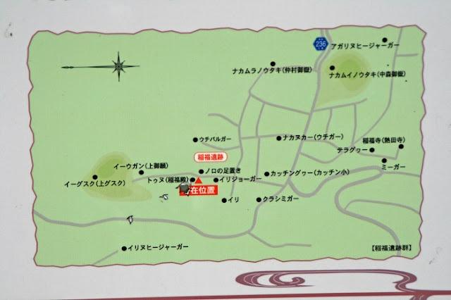 稲福遺跡群の説明板の写真