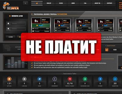 Скриншоты выплат с хайпа tatwex.com