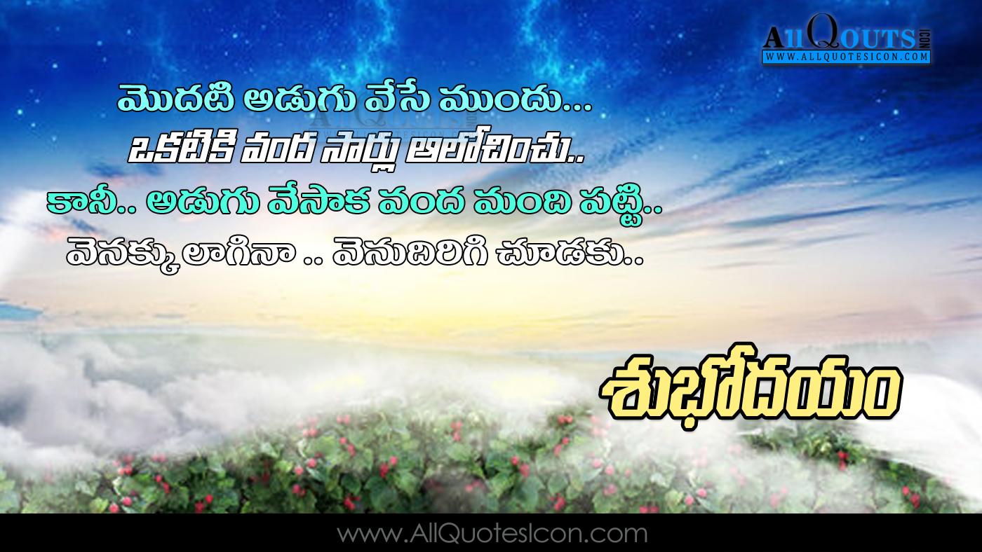 Good Afternoon Messages In Telugu • Opzetzwembadshop nl