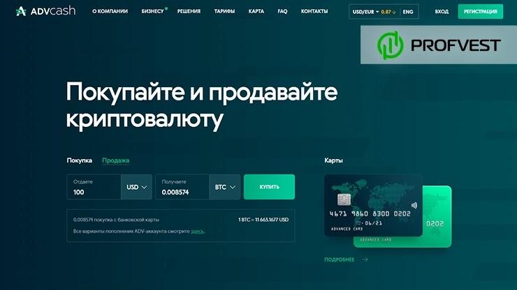 Advanced Cash регистрация верификация и отзывы