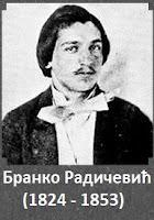 Бранко Радичевић | СРПСКО МОМЧЕ
