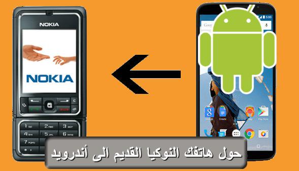 طريقة سهلة لتحويل هاتف النوكيا القديم الى هاتف ذكي يعمل بنظام الاندرويد