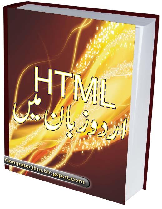 C++ book in urdu easy tutorial download pdf.