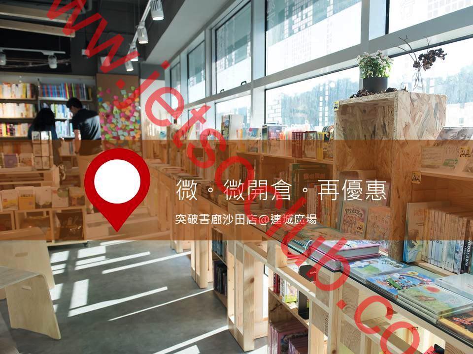 突破書廊:沙田店 微微開倉(至18/11) ( Jetso Club 著數俱樂部 )
