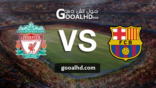 يلا شوت مشاهدة بث مباشر مباراة برشلونة وليفربول اليوم الاربعاء 1-5-2019 في دوري أبطال أوروبا