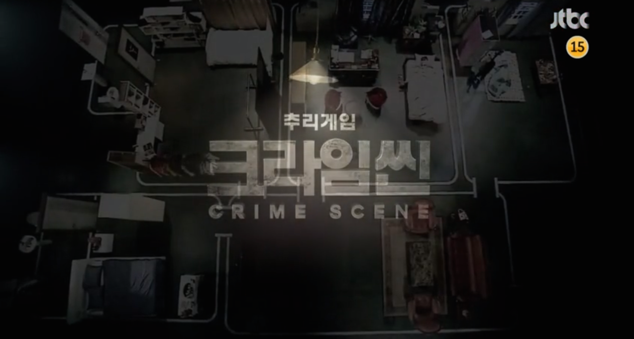 TV Show: Crime Scene (2014-2015) | WE TALK DRAMA