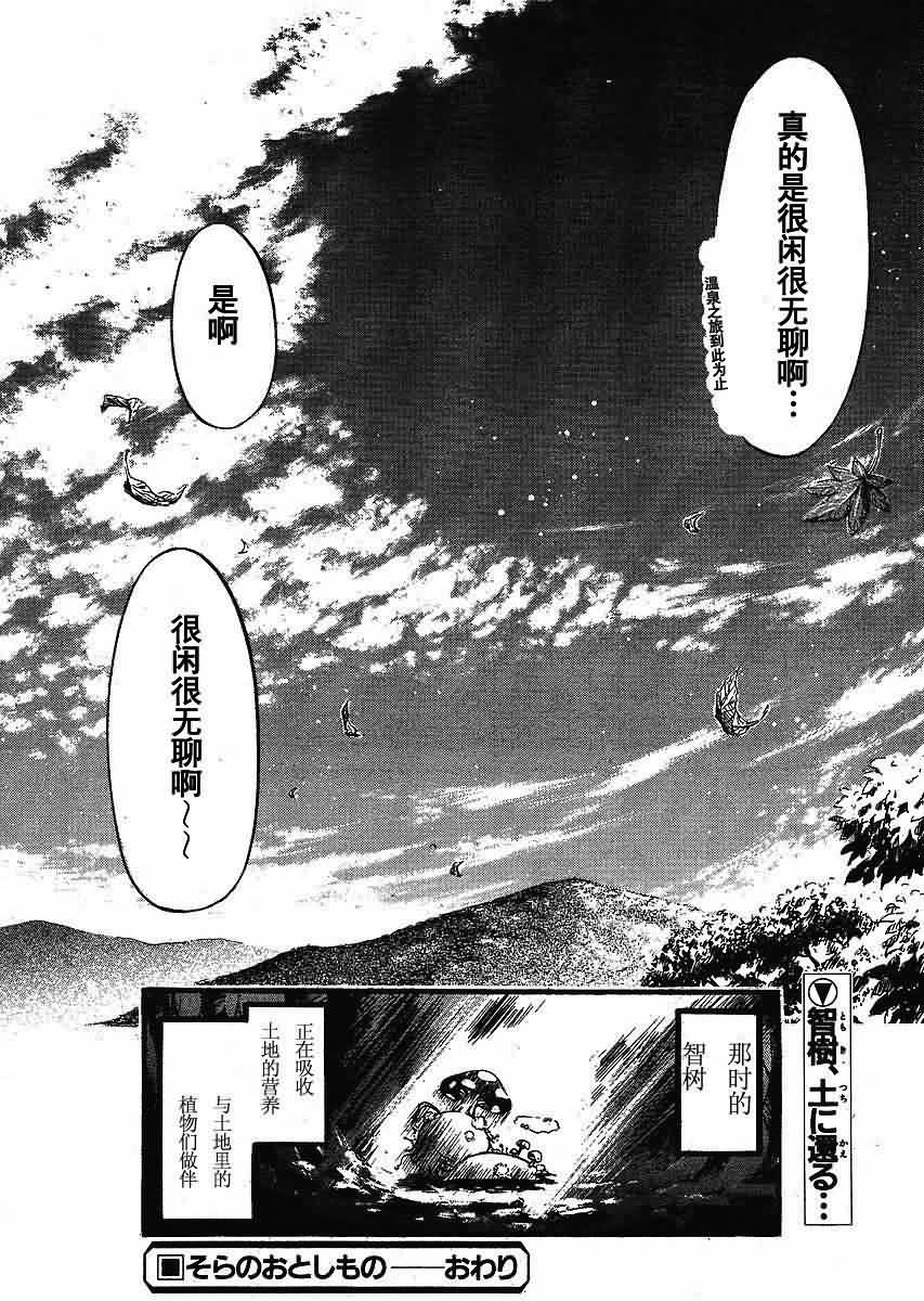 天降之物: 番外篇06 - 第15页