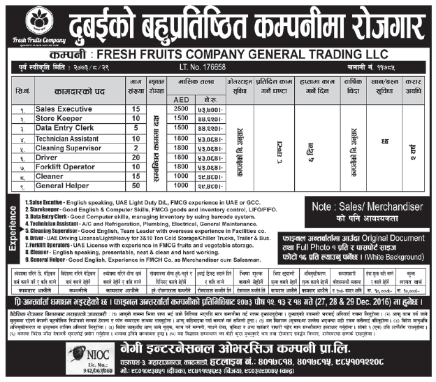Jobs in Dubai for Nepali, Salary Rs 73,700