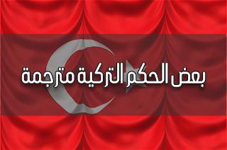 بعض الحكم التركية مع ترجمتها إلى العربية