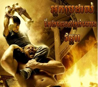 កែងឆេះជង្គង់ហោះវគ្គ II-Khmer Dubbed