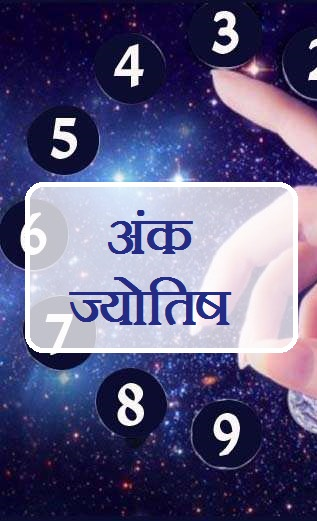 Download numerology book in Hindi PDF