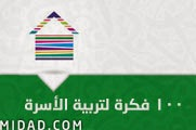 http://media.midad.com/ar/books/44051/100_fkra_ltrbiat_alasra.zip