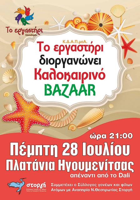 """Ηγουμενίτσα:Εκδήλωση Του ΚΔΑΠ-ΜεΑ """"Το Εργαστήρι"""""""