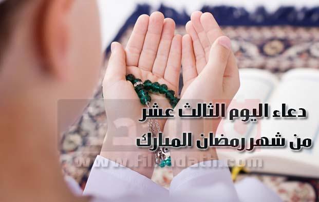 دعاء اليوم الثالث عشر من شهر رمضان المبارك
