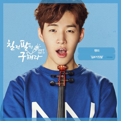 Various Artists – Sing Again, Hera Gu OST Part 10