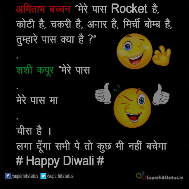 DIWALI Funny Wishes Jokes And SMS in Hindi Special