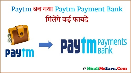 Paytm बन गया Paytm Payment Bank मिलेंगे कई फायदे