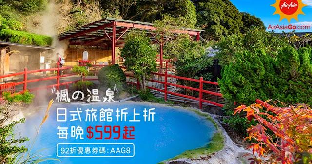 楓之溫泉優惠,日式旅館折上折,低至HK$599起 - AirAsiaGo