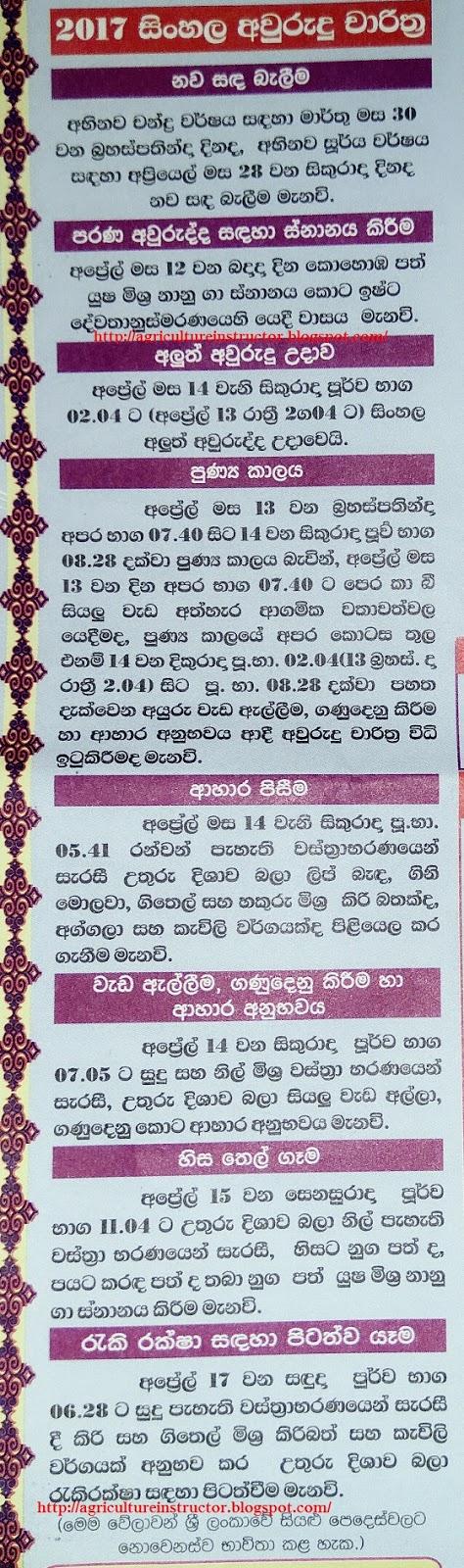 ... 2016 and its main festival of sri lankans avurudu nakath 2016 new year