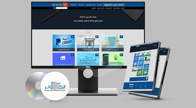 الإعلان أو نشر خدمتك على موقع خدمات نبض الكمبيوتر