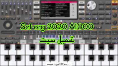 Set org2020 A1000 تحميل سيت اورك مجانا به أحلى الإقاعات و الأصوات by mo kadi tgv