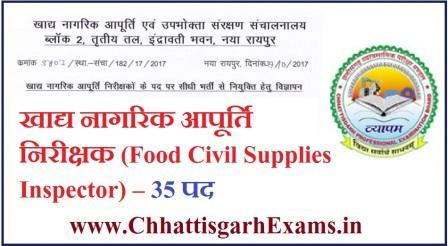 खाद्य नागरिक आपूर्ति निरीक्षक (FICS17) पद हेतु भर्ती परीक्षा- 2017