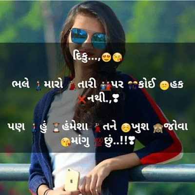 whataspp gujarati shayari