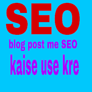 SEO kaise use kre blog pr