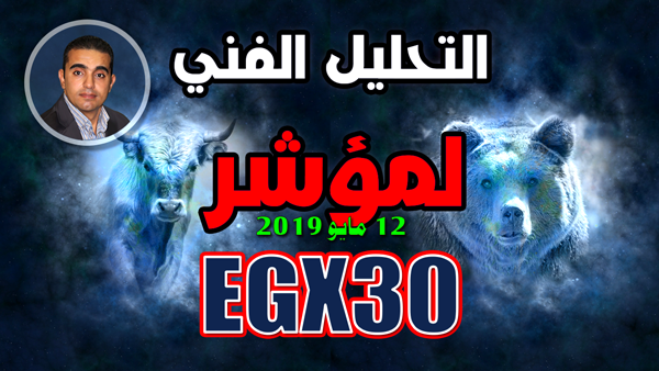 تحليل فني لمؤشر البورصة المصرية EGX30 بعد إغلاق جلسة 9 مايو 2019