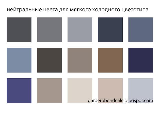 Нейтральные цвета для мягкого холодного цветотипа