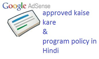 adsense apporval kaise kare and policy in hindi