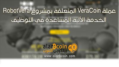 عملة VeraCoin المتعلقة بمشروع RobotVera الخدمة الألية المساعدة في التوظيف