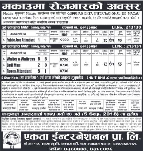 Ekta International Pvt. Ltd.