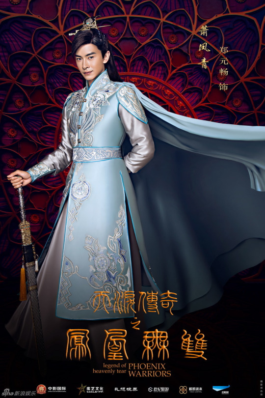 Joe Cheng in Legend of Heavenly Tear: Phoenix Warriors