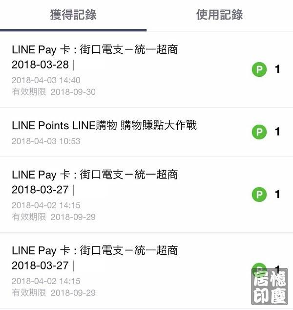 LINE PAY簽帳卡 x 街口在7-11消費有回饋嗎