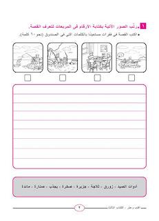 20 - اكتب و اعبر كتاب موازي رائع
