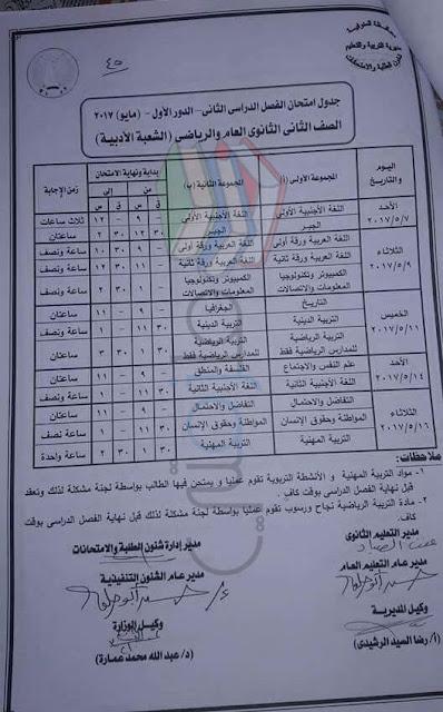 جدول امتحانات الصف الثاني الثانوي 2017 الترم الثاني محافظة المنوفية