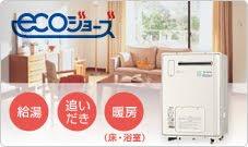 ガス暖房給湯器