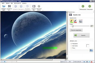Softorbits Photo Background Remover 2.0 Full Serial