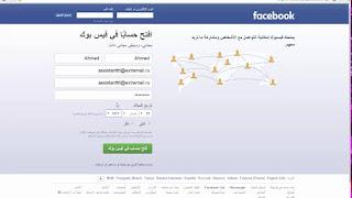 انشاء وتسجيل حساب فيس بوك دون الحاجة الى بريد الكترونى او رقم هاتف 2019