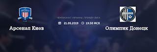 Арсенал К – Олимпик Д  смотреть онлайн бесплатно 21 мая 2019 прямая трансляция в 19:30 МСК.