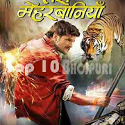 Teri Meherbaniyan bhojpuri movie Star cast Khesari Lal Yadav, News, Wallpapers, Songs, Videos and more
