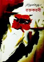 Raktokorobi by Rabindranath Tagore pdf