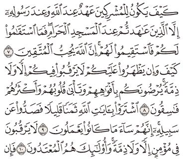 Tafsir Surat At-Taubah Ayat 6, 7, 8, 9, 10