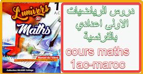 دروس الرياضيات اولى اعدادي باللغة الفرنسية -Cours math 1ac maroc 2019/2020