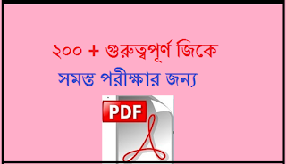 Download 200 + Bengali Gk  for All Competitive Exams