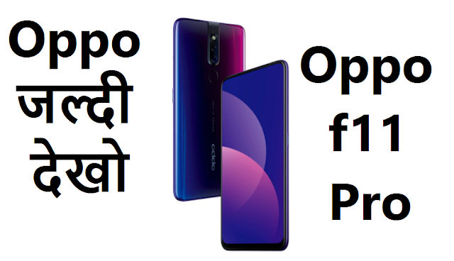 Oppo f11 pro features unboxing visit now and see full review unboxing