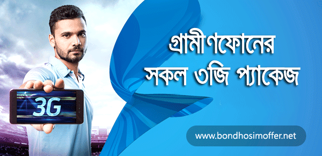 Grameenphone 3G Internet Packages 2017